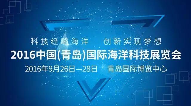 青岛海科展 | 除了展示最新的海洋科技成果,还能体验最惊艳的vr科技